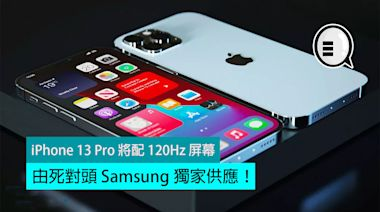 iPhone 13 Pro 將配 120Hz 屏幕,由死對頭 Samsung 獨家供應!