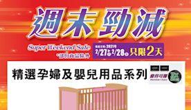 【Aeon】週末勁減(27/02-28/02)