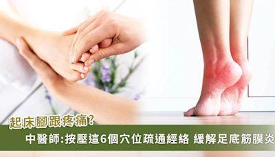 足底筋膜炎讓你舉步維艱?中醫按摩 6 穴位助解痛   蕃新聞