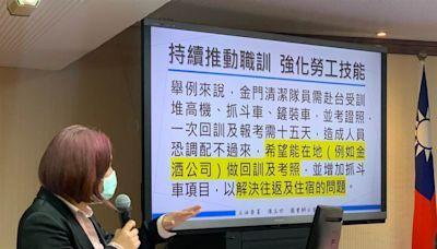 陳玉珍建議設立金門職訓中心 勞動部長允諾盡快規畫 - 工商時報