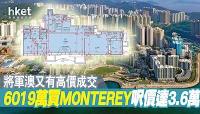 將軍澳呎價3.6萬!買家逾6018萬買MONTEREY頂層戶 - 香港經濟日報 - 地產站 - 新盤消息 - 新盤新聞