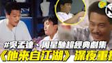 《他來自江湖》星期一起重播!回顧吳孟達、周星馳超經典劇集 | 流行娛樂 | 新Monday
