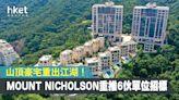 超級豪宅重出江湖!MOUNT NICHOLSON第三期6伙單位重推招標 - 香港經濟日報 - 地產站 - 新盤消息 - 新盤新聞