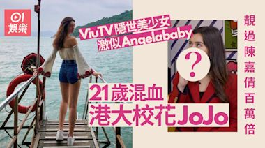 ViuTV兒童節目驚現隱世美少女 21歲港大校花JoJo激似Angelababy