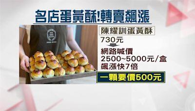 「蛋黃酥界愛馬仕」 轉賣1盒漲7倍喊價5千元
