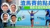 【渣打香港馬拉松】賽前戰況分析 盤點全馬、半馬、10K焦點跑手