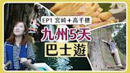 【九州5天巴士遊】EP1 最好吃的宮崎地雞+超夢幻的高千穗