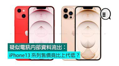 疑似電訊內部資料流出:iPhone13 系列售價竟比上代低?