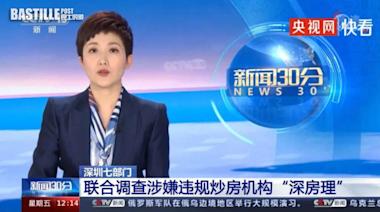 深圳擬鼓勵「商改居」,影響幾何? | 大灣區