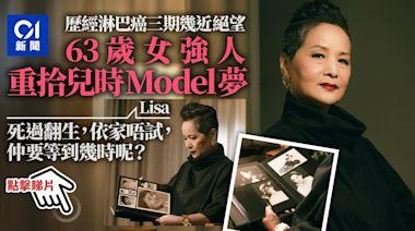 「香港救過我一命」 患癌死過翻生 63歲的她誓做Model追夢報恩