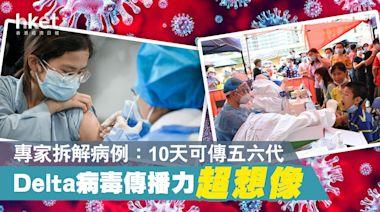 【廣東疫情】Delta病毒10天可傳五六代 傳播力驚人 - 香港經濟日報 - 中國頻道 - 社會熱點