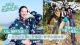 行山衣著都有學問!6大行山裝備推介+新手必備清單:鞋、背囊、風褸   Cosmopolitan HK