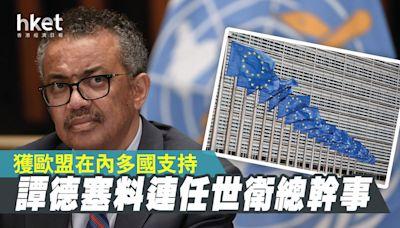 譚德塞獲多國支持 料連任世衛總幹事 - 香港經濟日報 - 即時新聞頻道 - 國際形勢 - 環球社會熱點