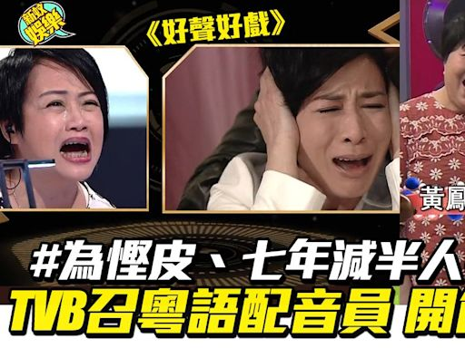 為慳皮七年減半人手!TVB召粵語配音員開節目《好聲好戲》救亡   流行娛樂   新Monday