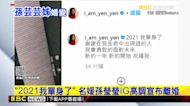 「2021我單身了」 名媛孫瑩瑩IG高調宣布離婚