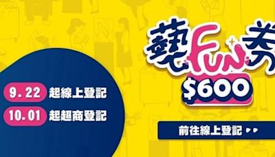 快訊/藝FUN券「紙本+數位」齊開獎!「14組幸運號」人人領600元 快拿身分證來對