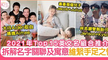 星二代英文名組合各有意思 維繫兄弟姊妹好感情 附15大組合英文名推介 | 懷孕前後 | Sundaykiss 香港親子育兒資訊共享平台