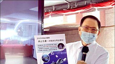 台塑2025年起停產1次性民生用品塑料 - 自由財經