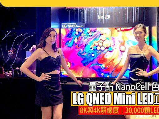 全新 LG QNED MINI LED 8K/4K 電視系列正式登陸香港 : 同場公佈灣仔「LG 期間限定體驗館」開幕【電視發佈】 | Post76玩樂網