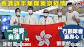 【東京奧運】香港持旗手冷靜面對東京疫情