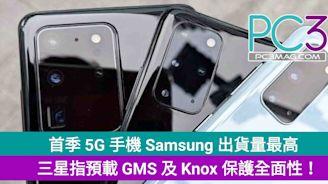 首季 5G 手機 Samsung 出貨量最高,三星表示預載 GMS 及 Knox 保護全面性!