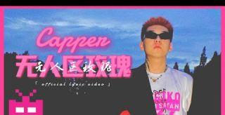 Capper - 无人区玫瑰【 OFFICIAL MV 】