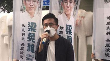 因初選案被還押 梁晃維宣佈辭任中西區議員