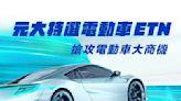 元大特選電動車N 27日將上市 搶攻小資理財市場