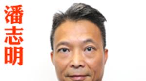 工商物業頻獲追捧 荃灣商貿區看高一線 - 專家論工商舖: 潘志明 - am730