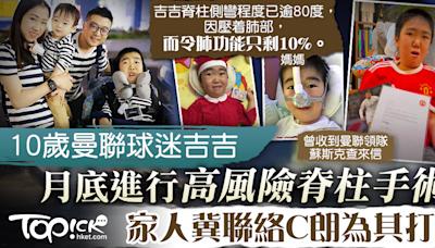 【罕見病童】10歲曼迷吉吉月底進行高風險脊柱手術 家人冀聯絡C朗為其打氣 - 香港經濟日報 - TOPick - 新聞 - 社會
