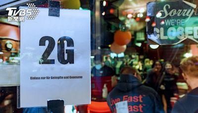 不打疫苗就排擠!德國颳起「2G」風 僅這兩種人能進餐廳│TVBS新聞網