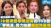 盤點10個演藝學院畢業的TVB藝人 傳王祖藍重點力捧「學院派」出身賴慰玲、朱晨麗要上位