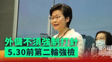 林鄭月娥稱不會強制外傭打針 就近日檢疫混亂致歉 | 獨媒報導 | 獨立媒體