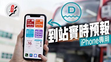 iPhone必備 香港人的iOS實用Widget 桌面直接顯示巴士港鐵實時到站時間   蘋果日報