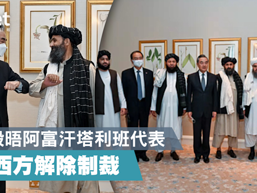 王毅晤阿富汗塔利班代表盼反恐 促西方解除制裁 - 香港經濟日報 - 中國頻道 - 國情動向