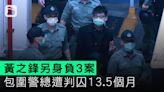 黃之鋒另身負3案 包圍警總遭判囚13.5個月 與岑敖暉袁嘉蔚同涉47人案   蘋果日報