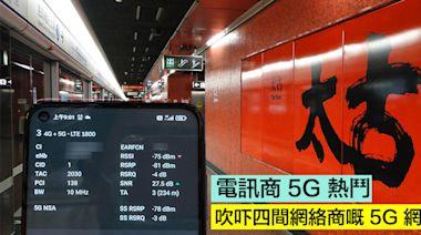 電訊商 5G 熱鬥,吹吓四間網絡商嘅 5G 網絡