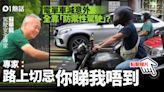電單車 防禦性駕駛不止「睇遠啲」 駕駛專家點出2大關鍵減意外