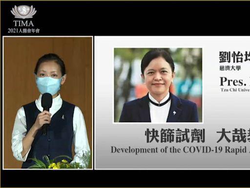 慈大校長劉怡均分享快篩試劑研發的大哉教育