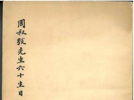 周啟群︱《周叔弢先生六十生日紀念論文集》說略