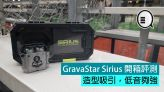 GravaStar Sirius 開箱評測:造型吸引,低音夠強
