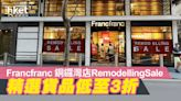 Francfranc 銅鑼灣店RemodellingSale 精選貨品低至3折 - 香港經濟日報 - 地產站 - 家居生活 - 家居情報