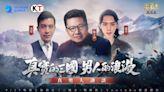 《三國志・戰略版》 真男人講談香港站上映 鄭子誠舌戰達哥、毛爸 - 香港手機遊戲網 GameApps.hk