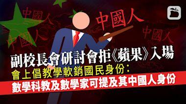 港版國安法︱副校長會研討會拒《蘋果》入場 會上倡軟銷國民身份:講數學家可提是中國人 | 蘋果日報