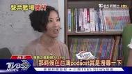 明星、網紅玩「播客」 吳怡農親妹創製作公司