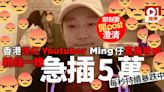 爆紅Youtuber Ming仔開live觸怒網民 專頁粉絲人數瞬間急插5萬人