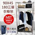 尊爵家Monarch 電鍍三層單桿衣櫥架90X45X180公分-贈送防塵套 MIT台灣 鐵架 置物架 收納架 層架 鐵力士架