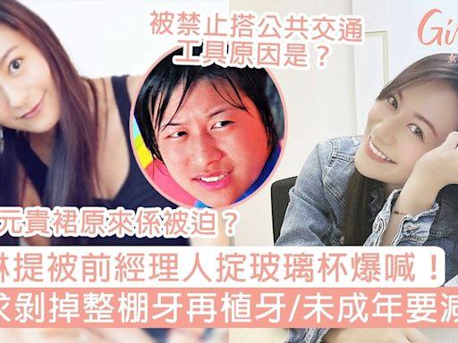 江若琳提被前經理人掟玻璃杯爆喊!被要求剝掉整棚牙植牙/未成年減肥 | GirlStyle 女生日常