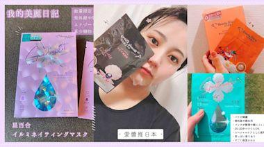 2021年「我的美麗日記」人氣商品TOP5!超夯台灣面膜,日本人最愛這5款 | 愛醬推日本 | 妞新聞 niusnews
