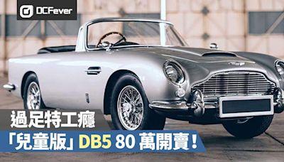 「兒童版」Aston Martin DB5 過足特工癮 逾 80 萬開賣! - DCFever.com